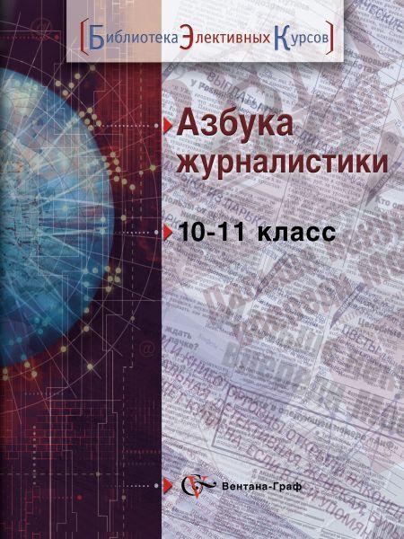 Азбука журналистики. 10-11кл. Учебное пособие. Изд.1
