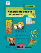 МедведеваА.А. - Биология. 10-11 классы. Как решать задачи по генетике. Учебное пособие' обложка книги