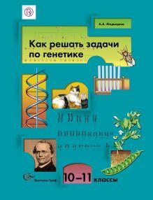 МедведеваА.А. - Как решать задачи по генетике. 10–11классы. Учебное пособие обложка книги