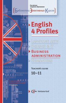 Муха Н.В. - 10-11кл. Муха Н.В. Английский язык для социально-экономического профиля. Методическое пособие обложка книги