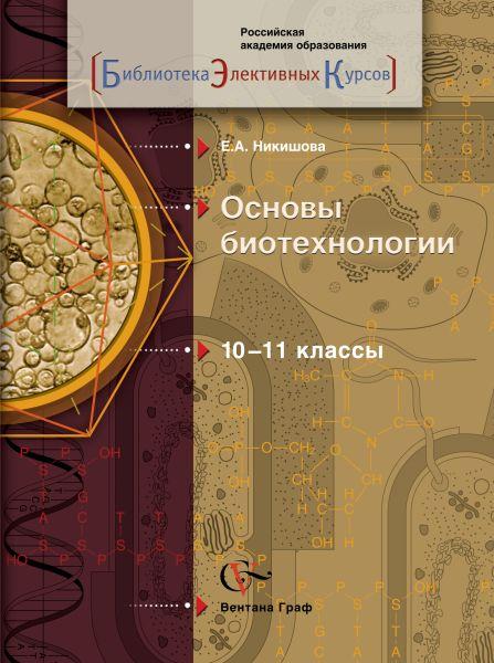 Основы биотехнологии. 10-11кл. Учебное пособие. Изд.1