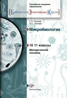 Панина Г.Н. - Микробиология. 10–11 классы. Методическое пособие обложка книги