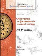 Анатомия и физиология нервной системы. 10-11кл. Учебное пособие. Изд.1