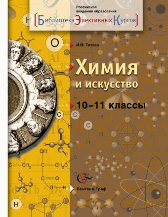 Химия и искусство. 10-11кл. Учебное пособие. Изд.1 ТитоваИ.М.