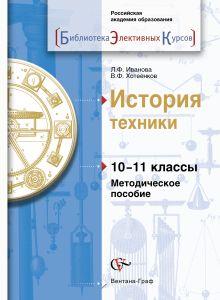 История техники. 10-11кл. Методическое пособие. Изд.1 обложка книги