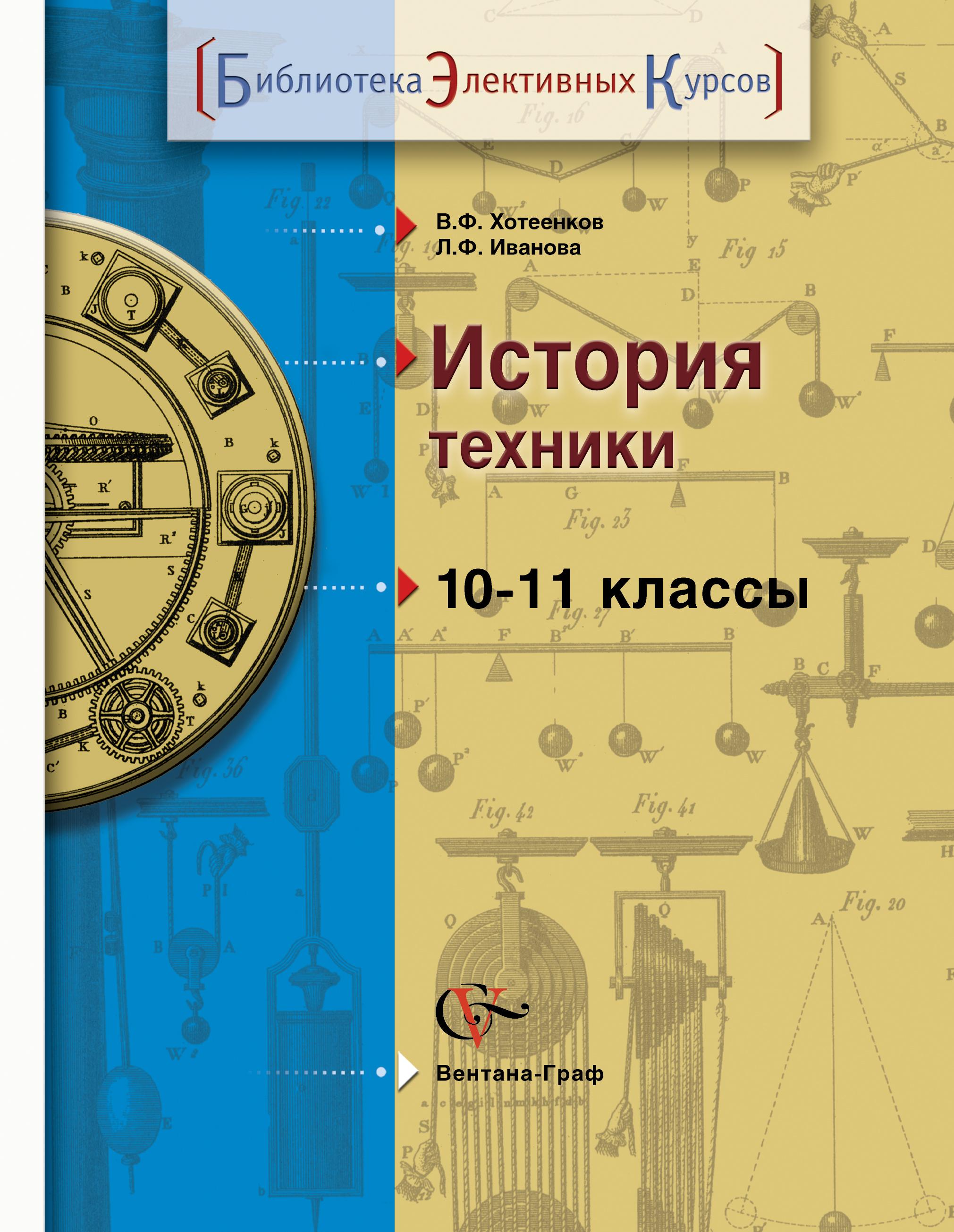 История техники. 10-11кл. Учебное пособие. Изд.1