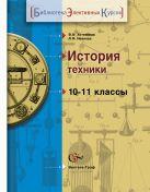 История техники. 10-11классы. Учебное пособие.