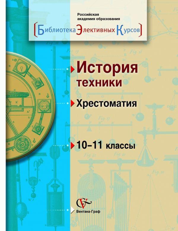 История техники. 10–11классы. Хрестоматия ХотеенковВ.Ф., ИвановаЛ.Ф.