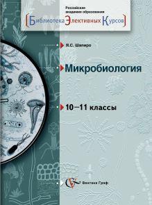 ШапироЯ.С. - Микробиология. 10–11 классы. Учебное пособие обложка книги