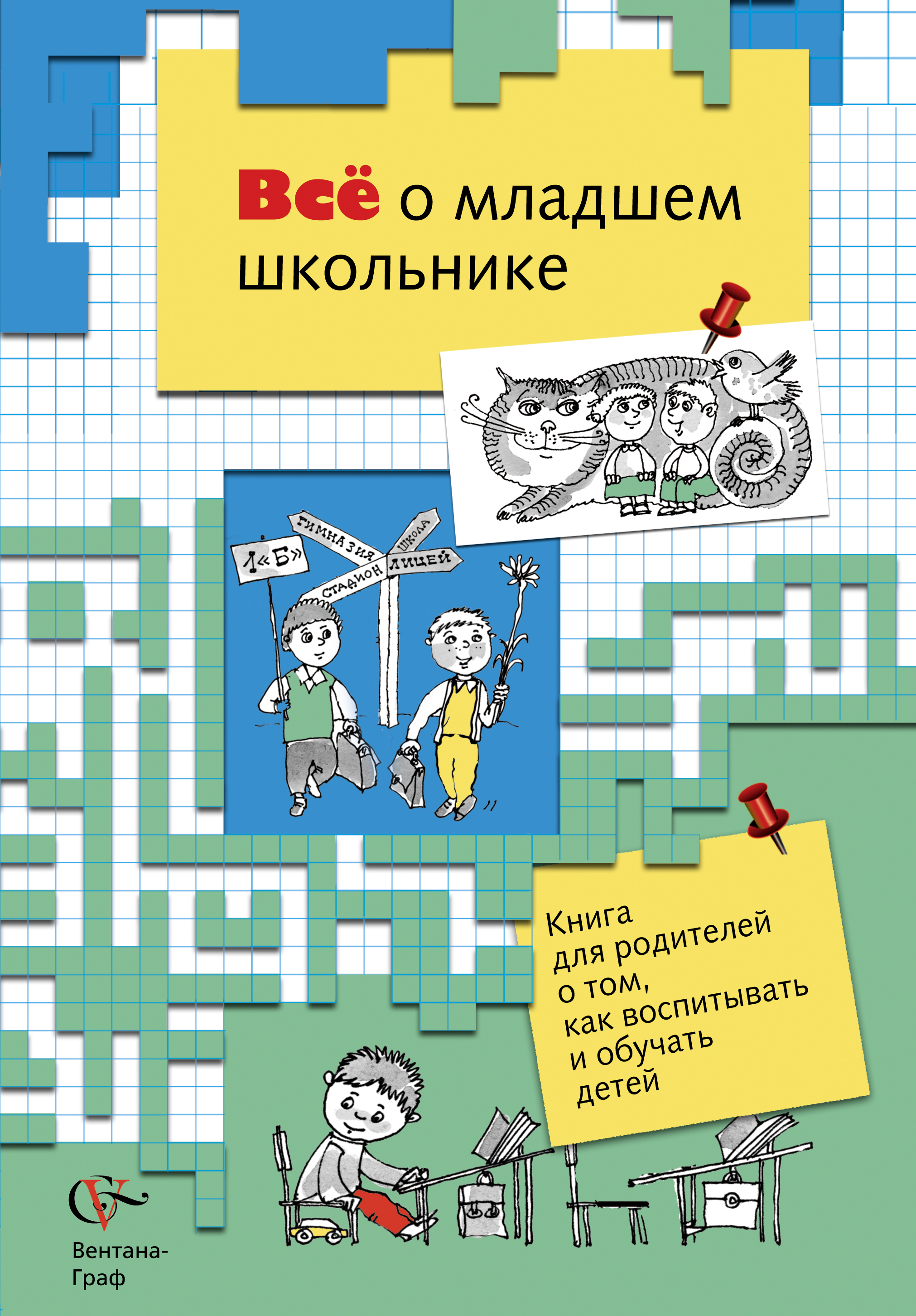 Всё о младшем школьнике. 1-4кл. Энциклопедия. Изд.1