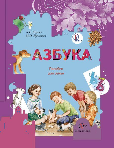 Азбука (для обучения в семье). 5–7 лет. Пособие для детей