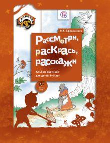 ЕфросининаЛ.А. - Рассмотри, раскрась, расскажи. 4–5 лет. Альбом рисунков для детей обложка книги