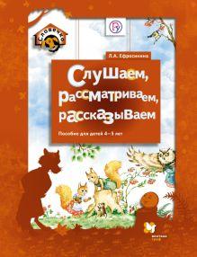 ЕфросининаЛ.А. - Слушаем, рассматриваем, рассказываем. 4–5 лет. Учебное пособие обложка книги