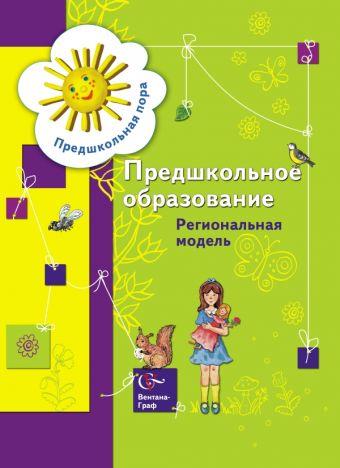 Предшкольное образование. Региональная модель. Сборник