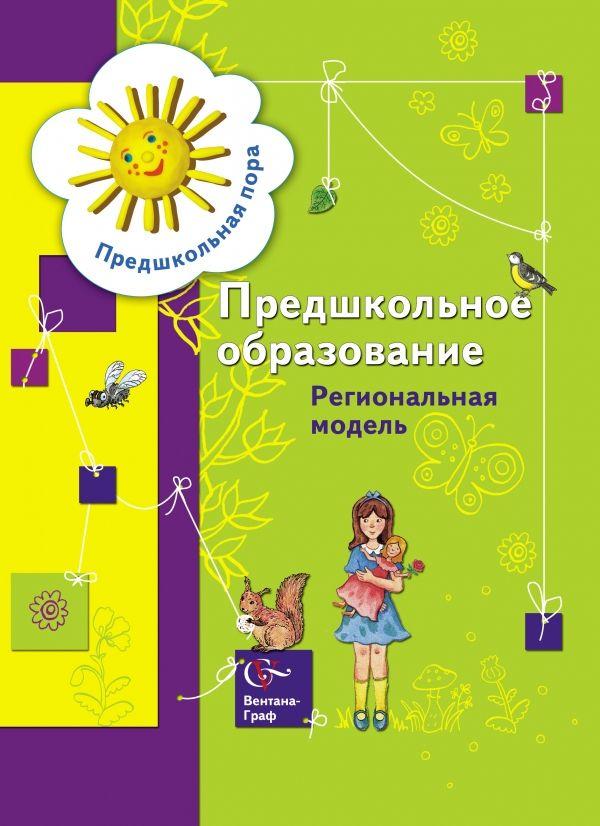 Предшкольное образование.5-7 лет. Сборник