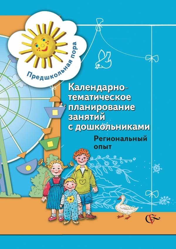 Календарно-тематическое планирование занятий с дошкольниками. 5–6 лет. Региональный опыт. Методическое пособие