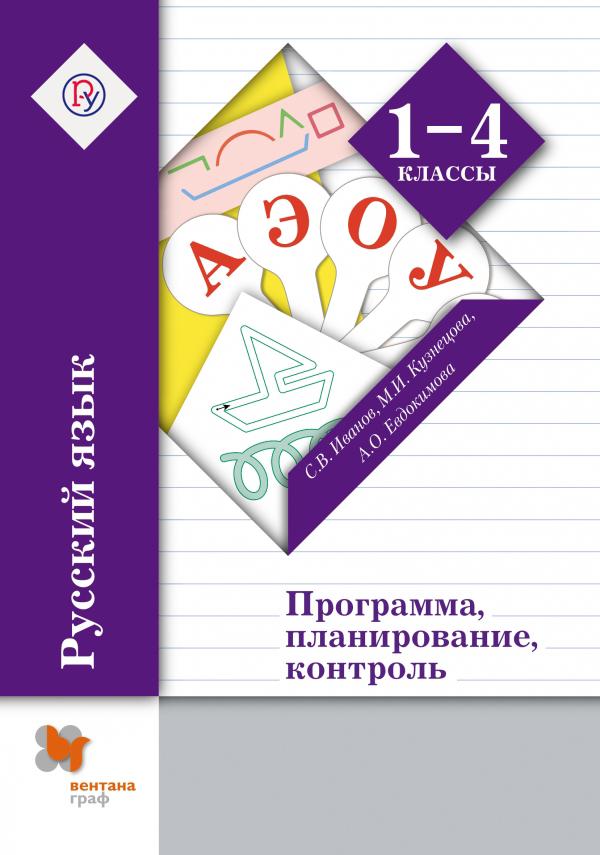 Русский язык. Программа, планирование, контроль. 1-4классы. Программа с CD-диском.
