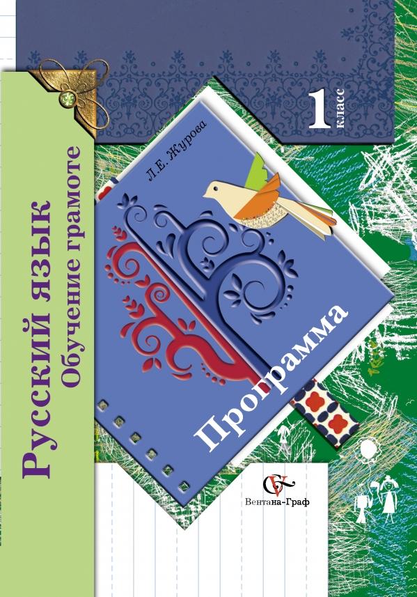 Русский язык. Обучение грамоте. 1класс. Программа с CD-диском. ( ЖуроваЛ.Е.  )