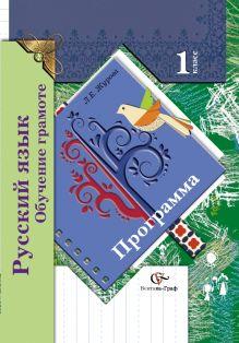 ЖуроваЛ.Е. - Русский язык. Обучение грамоте. 1кл. Программа с CD-диском. Изд.1 обложка книги