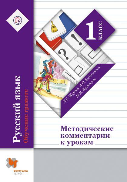 Русский язык. Обучение грамоте. 1класс. Методическое пособие