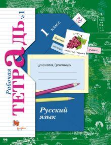 Русский язык. В 2 частях. 1кл. Рабочая тетрадь. Изд.2 обложка книги