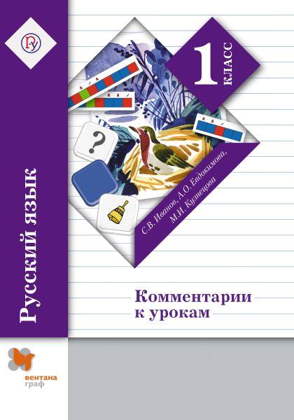 Русский язык. 1класс. Комментарии к урокам. Методическое пособие