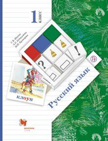 Русский язык. 1класс. Учебник обложка книги
