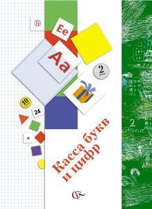 ИЦВентана-Граф - Касса букв и цифр. 1кл. Дидактические карточки со стрикерами. Изд.1 обложка книги