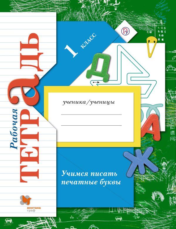Учимся писать печатные буквы. 1класс. Рабочая тетрадь КузнецоваМ.И.