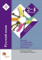 Русский язык. 2–4классы. Контрольные работы, тесты, диктанты, изложения. Методическое пособие