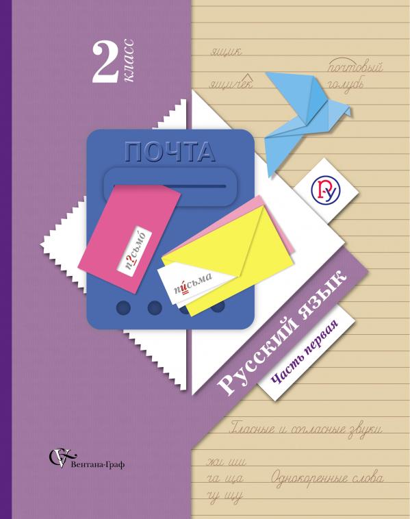 Русский язык. В 2 частях. 2кл. Учебник. Изд.4