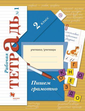Пишем грамотно. В 2 частях. 2кл. Рабочая тетрадь. Изд.3 КузнецоваМ.И.