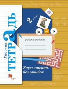 КузнецоваМ.И. - Учимся писать без ошибок. 2класс. Рабочая тетрадь обложка книги