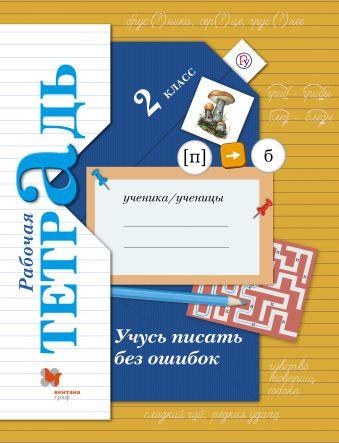Учимся писать без ошибок. 2класс. Рабочая тетрадь КузнецоваМ.И.