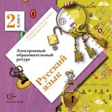 - Русский язык. 2класс. Электронное учебное издание (CD) обложка книги