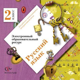 Русский язык. 2класс. Электронное учебное издание (CD)