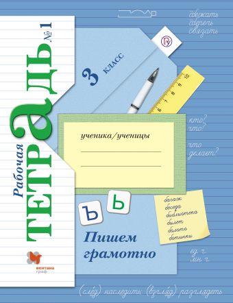 Пишем грамотно. В 2 частях. 3кл. Рабочая тетрадь. Изд.4 КузнецоваМ.И.