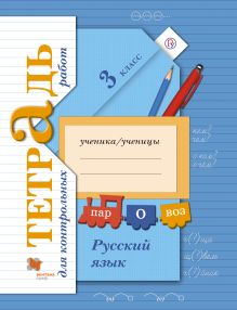 Романова В.Ю., Петленко Л.В. - Русский язык. 3класс. Тетрадь для контрольных работ обложка книги