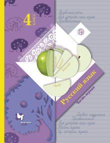 Русский язык. В 2 частях. 4кл. Учебник. Изд.3 обложка книги