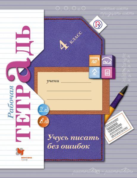 Учусь писать без ошибок. 4класс. Рабочая тетрадь