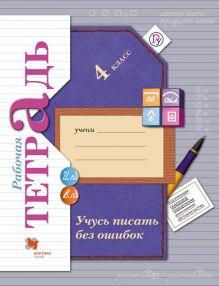 КузнецоваМ.И. - Учусь писать без ошибок. 4класс. Рабочая тетрадь обложка книги