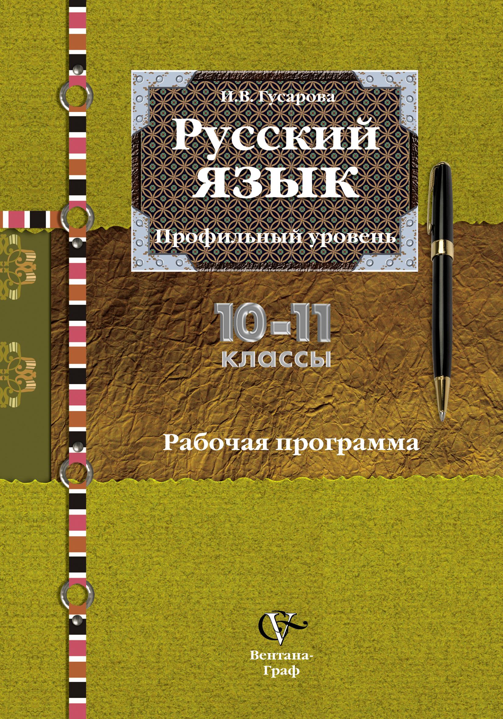 Русский язык и литература. Русский язык. Базовый и углубленный уровни. 10–11 классы. Программа