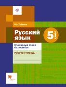 Русский язык. Словарные слова без ошибок. 5 класс. Рабочая тетрадь