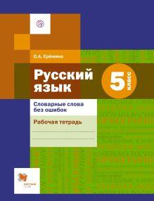 ЕреминаО.А. - Русский язык. Словарные слова без ошибок. 5 класс. Рабочая тетрадь обложка книги