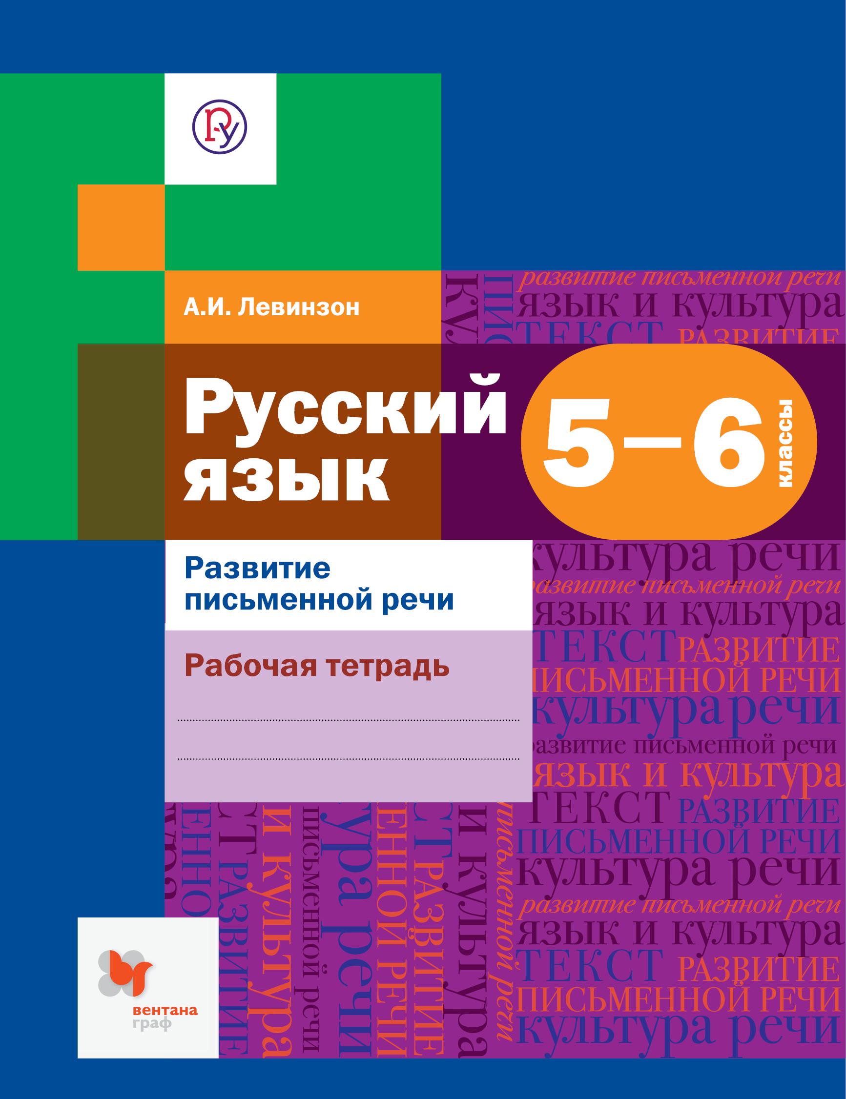 Русский язык. Развитие письменной речи. 5-6класс. Рабочая тетрадь ( Левинзон А.И.  )