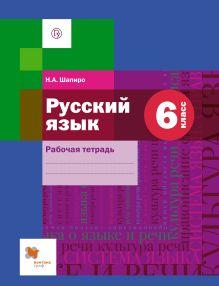 ШапироН.А. - Русский язык. 6 класс. Рабочая тетрадь обложка книги