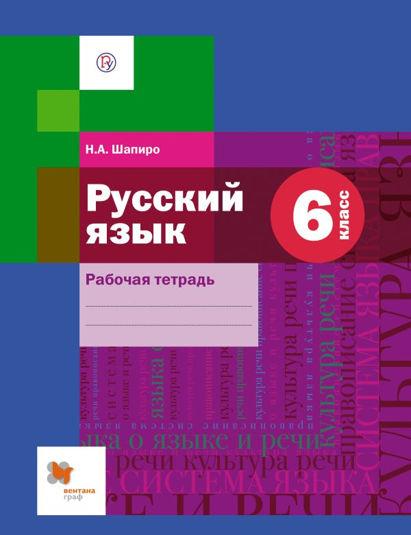 Русский язык. 6 класс. Рабочая тетрадь ШапироН.А.