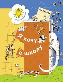 КозловаС.А. - Я хочу в школу. 5–7 лет. Рабочая тетрадь обложка книги