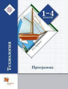 ЛутцеваЕ.А. - Технология. 1-4кл. Программа с CD-диском. Изд.1 обложка книги