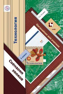ЛутцеваЕ.А. - Технология. Органайзер для учителя. Сценарии уроков. 1класс. Методическое пособие. обложка книги